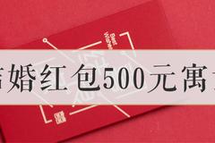 结婚红包500元寓意
