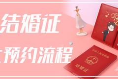 领结婚证网上预约流程