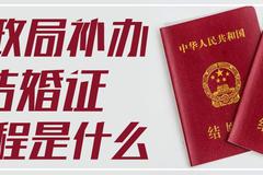 民政局补办结婚证流程是什么