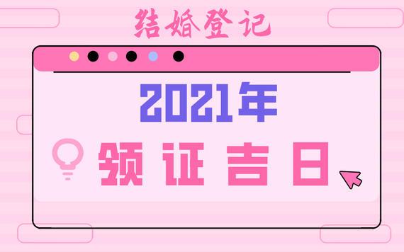 2021年结婚吉日
