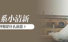 日系小清新婚纱照是什么意思