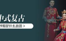 中式复古婚纱照是什么意思