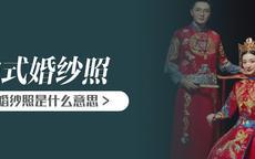 中式婚纱照是什么意思