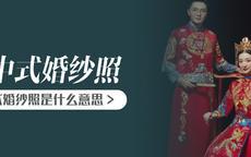 新中式婚纱照是什么意思