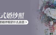 韩式风格婚纱照是什么意思