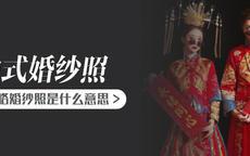 中式风格婚纱照是什么意思