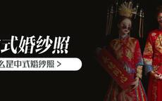 什么是中式婚纱照