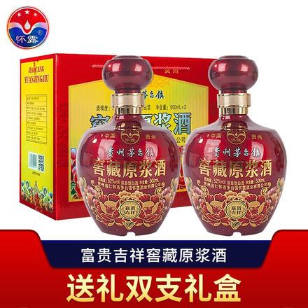【礼盒装】贵州茅台镇 怀露 窖藏原浆酒52度500ml*2瓶