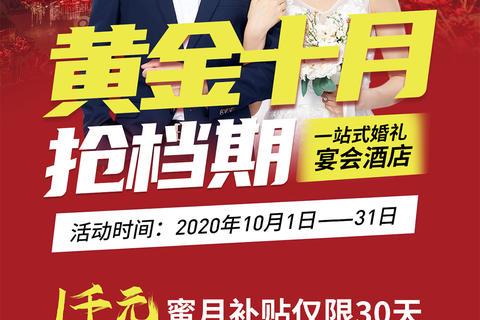 (含光门店)东庆童话宴会中心