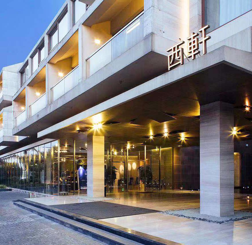 杭州西溪西轩酒店
