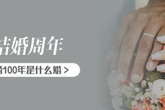 结婚100年是什么婚