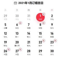 2021年订婚黄道吉日查询表
