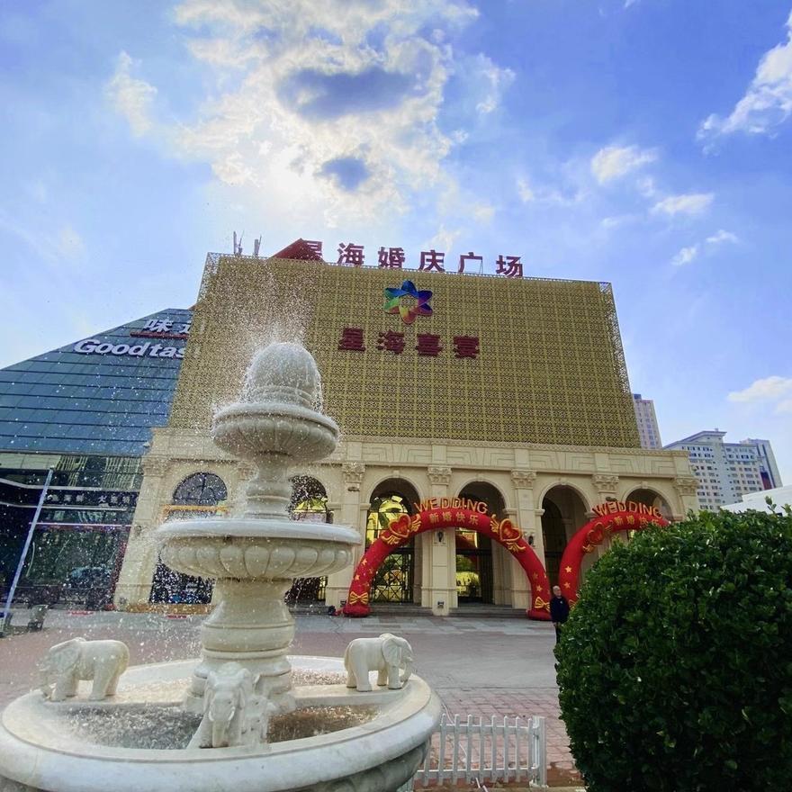 星海婚庆广场喜宴酒店