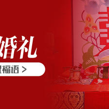 中式婚礼祝福语