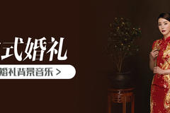 中式婚礼背景音乐
