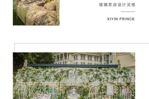 喜印王子婚礼艺术中心(沈阳店)