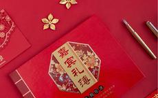 禮簿上禮金寫法 結婚嘉賓禮簿具體怎么寫
