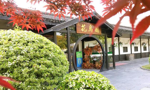 常州花鸟园生态酒店