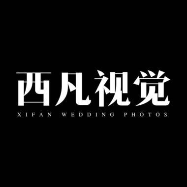西凡视觉摄影