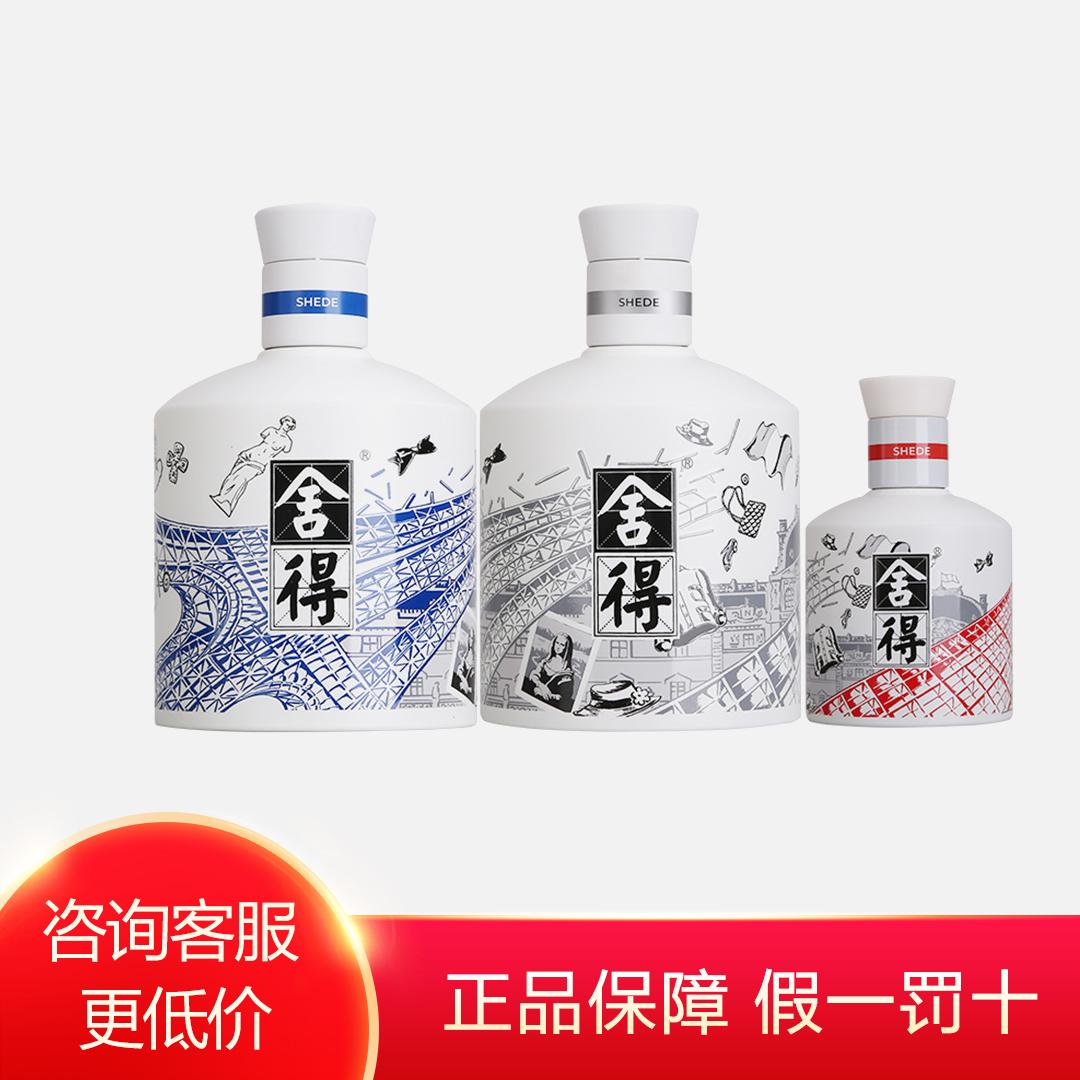 舍得酒 艺术舍得 致敬中法系列 红/蓝/白鼎 浓香型白酒