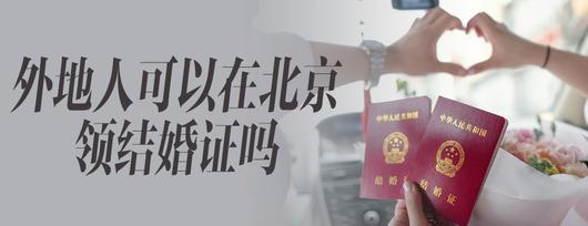 外地人可以在北京领结婚证吗