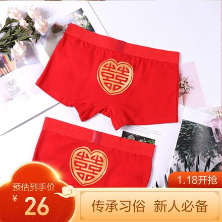 【2条装】结婚必备红色纯棉透气中低腰男女情侣内裤