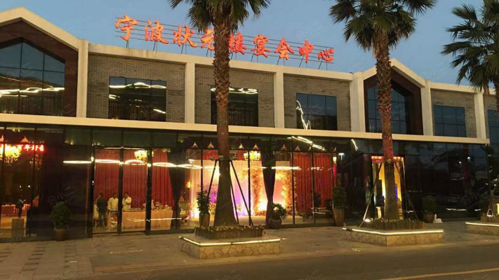 梅龙镇酒家状元楼宴会中心