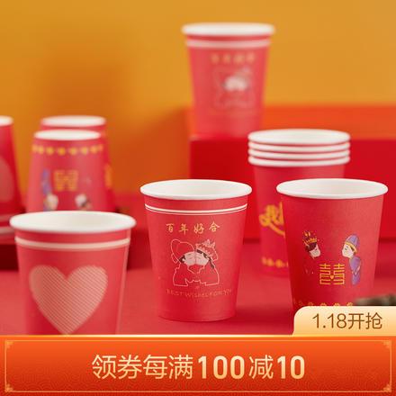 【50個裝】中式婚宴紙杯雙喜臨門/相親相愛