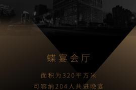 蝶·宴会厅6F