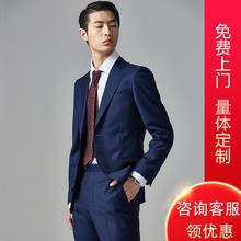 【免费上门量体定制】轻奢款藏青素色修身西装套装