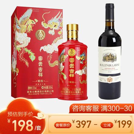 【A7套餐】五粮液富贵吉祥精致52度500ml+红酒1瓶