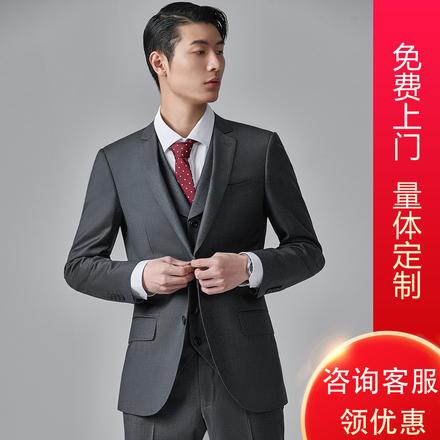 【免费上门量体】经典系列深灰色单排扣羊毛定制西装套装