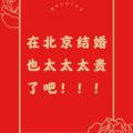 😲在北京结了个婚,一不小心花了500w