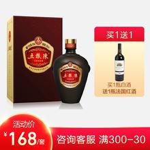 【A14套餐】五粮液五粮陈传承 52度500mL+红酒
