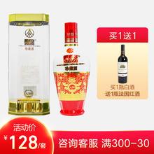 【A7套餐】五粮液珍藏酒52度500ml+红酒