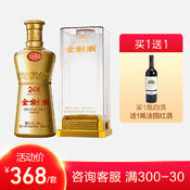 【B12套餐】剑南春24K金剑南+红酒