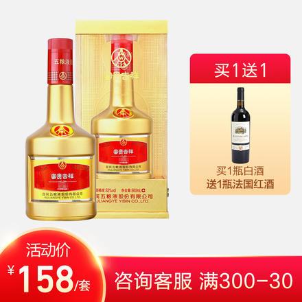 【A8套餐】五粮液 富贵吉祥佳品52度500ml+红酒