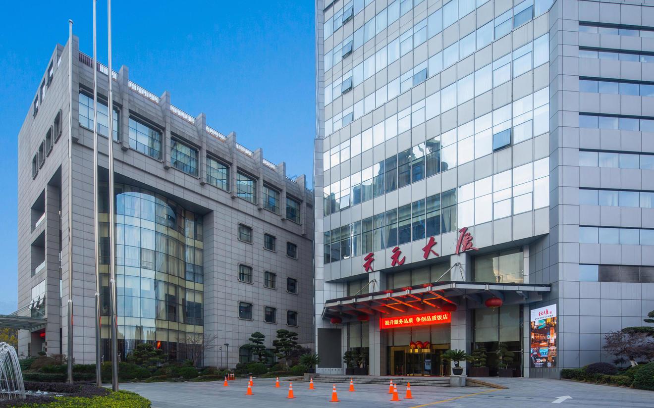 杭州天元大酒店