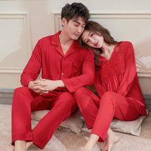 莫代尔棉绸结婚情侣睡衣新婚套装春夏红色薄款女新娘