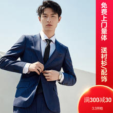 【免费上门量体】入门系列羊毛定制藏青商务西服套装