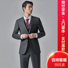 【定金】入门系列单排扣平驳领商务羊毛西装套装