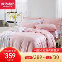 梦洁家纺天丝纯色夏季床单被套四件套