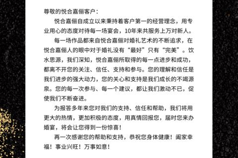 悦合嘉俪宴会艺术中心东阳木雕城店