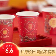 【50个装】中式婚宴纸杯喜结良缘/新婚大喜/甜甜蜜蜜
