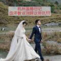 杭州备婚日记|血汗教训别踩这些坑❗❗