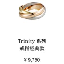 卡地亚戒指750价格表