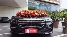 【奔驰】S500(21年新款) + 【奔驰】S系*5辆/【奔驰】S系*5辆