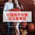 婷婷子的订婚日记|百元出头布置及注意事项