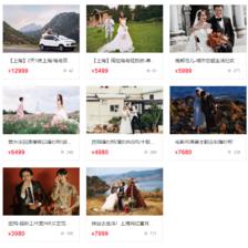 上海性价比高的婚纱摄影