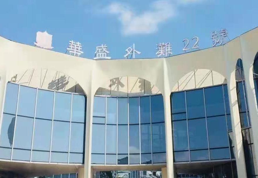 华盛外滩宴会中心(湖州旗舰店)